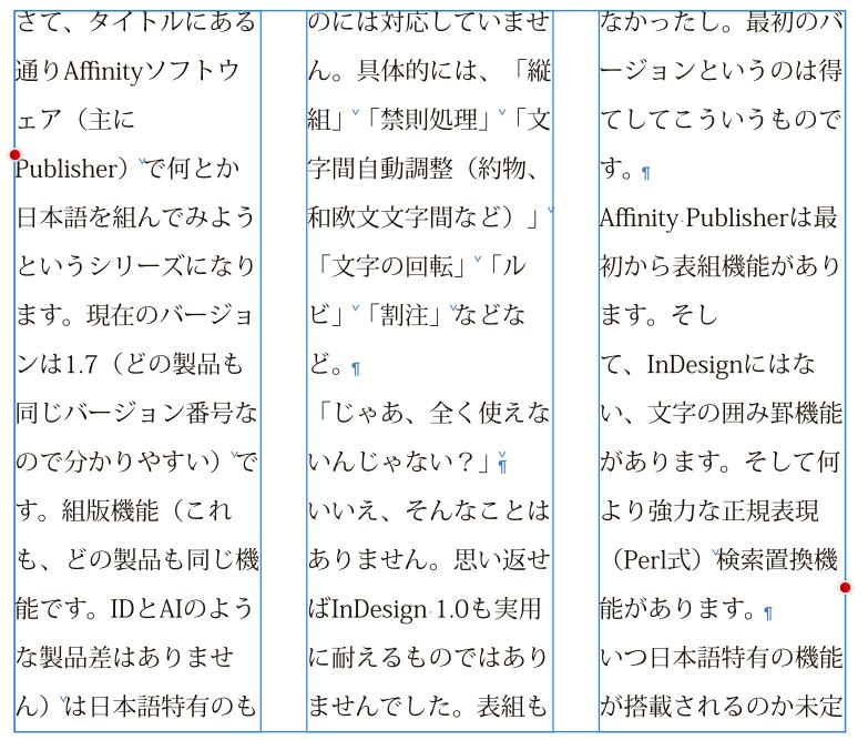 Affinity Publisherで日本語処理(1)禁則処理 | CS5